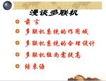 清华大学51页多联机PPT教程