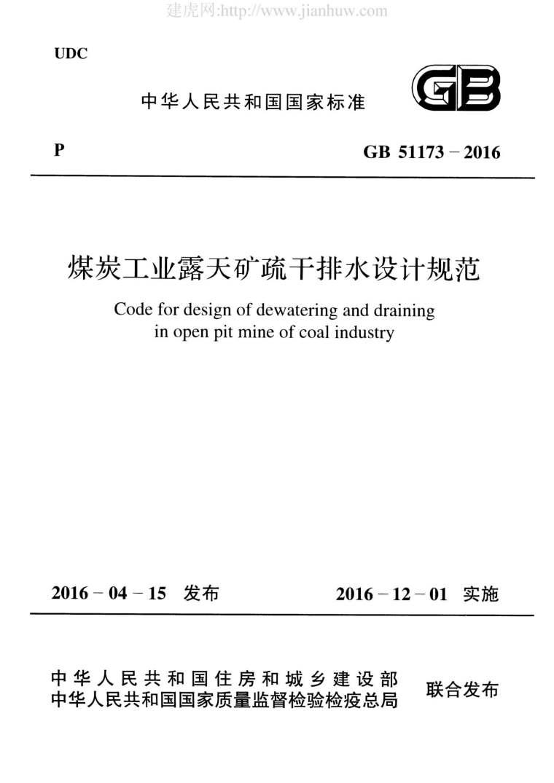 GB51173-2016煤炭工业露天矿疏干排水设计规范附条文