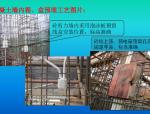 电气线管预埋安装施工质量管理(147页,图文并茂)