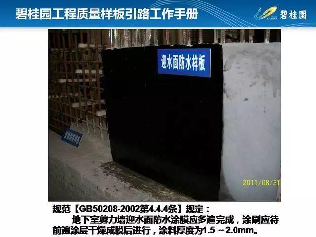 碧桂园工程质量样板引路工作手册,附件可下载!_75