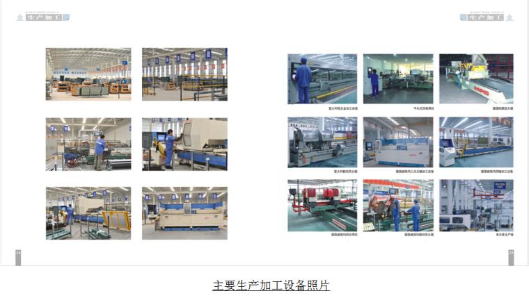 [重庆]国际博览中心外立面装饰工程施工组织设计全套资料