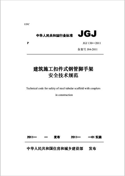 《建筑施工扣件式钢管脚手架安全技术规范》JGJ 130-2011