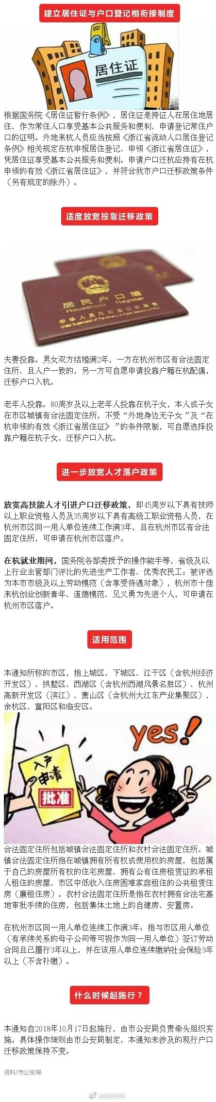 杭州落户政策将调整:两类投靠迁移政策适度放宽_1