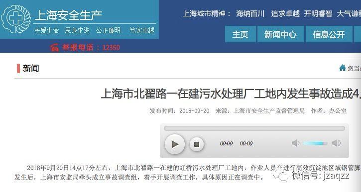 上海市一在建污水处理厂, 拆除钢管脚手架时发生事故,4人死亡