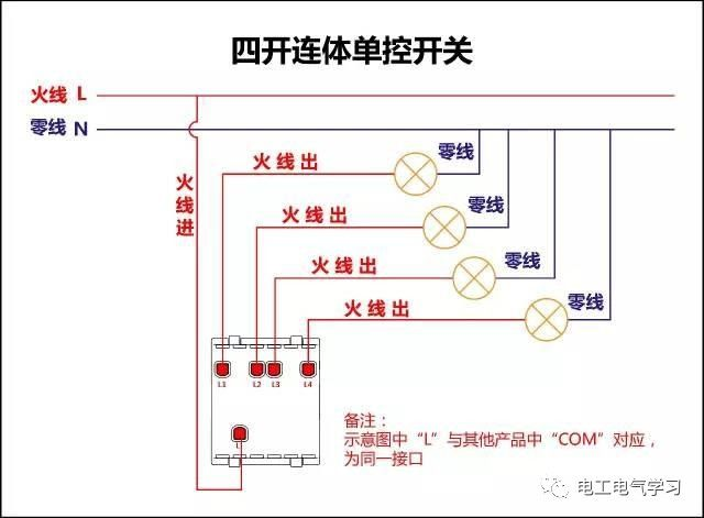 【电工必备】开关照明电机断路器接线图大全非常值得收藏!_3