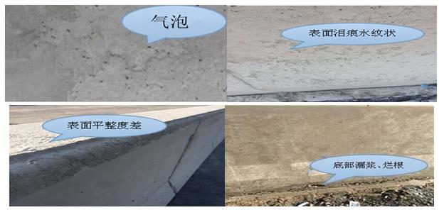 提高桥梁工程混凝土防撞护栏外观质量_2
