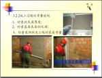 装饰装修工程质量检验(49页)