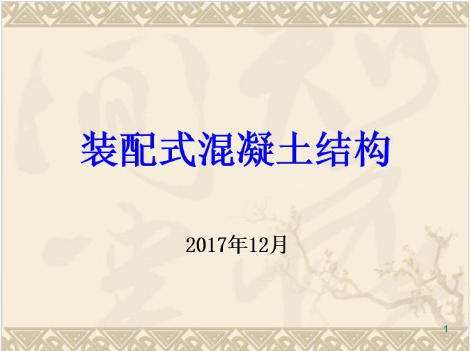装配式混凝土结构讲义总结(293页ppt,2017.12)_1