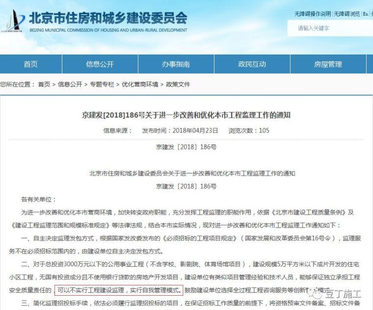 重磅!北京部分工程无需监理!责任由建设单位承担