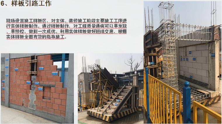 住宅楼项目基础主体工程管理要点(图文丰富)_3