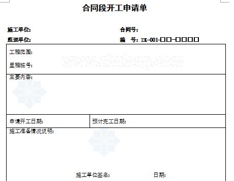 公路工程施工使用表(word,475页)