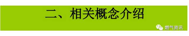燃气工程施工安全培训(现场图片全了)_8