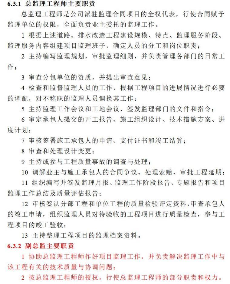 [沈阳]某大型市政综合工程监理大纲(共87页)