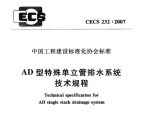 AD型特殊单立管排水系统技术规程CECS 232-2007