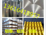管道防腐保温铝皮的介绍
