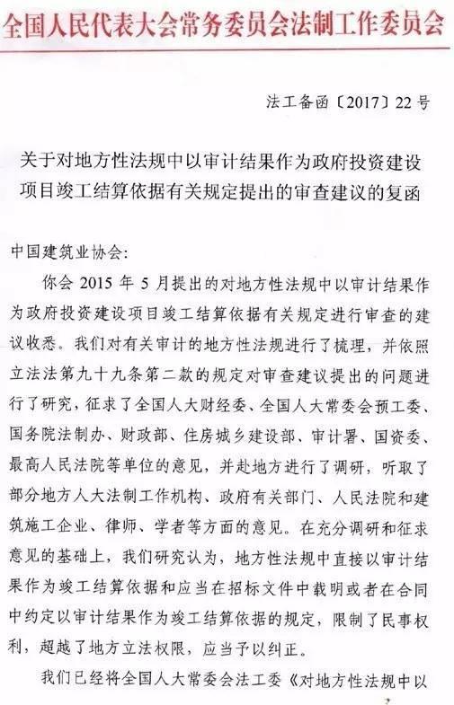 宁夏竣工报告资料下载-取消以审计结果为竣工结算依据,不管是否接受,都要及时纠正