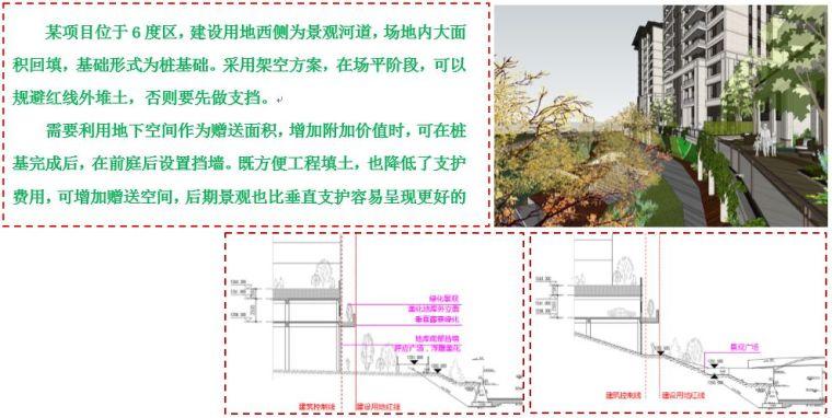 山地建筑、边坡与基坑支护的处理经验分享(上)_35
