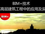 BIM技术在超高层建筑工程中应用及实践
