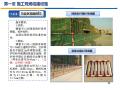 施工现场安全文明施工标准化手册(图文丰富)