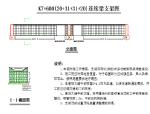 高速连接线改造互通立交工程施工组织设计