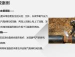 焊接作业施工安全(含案例)