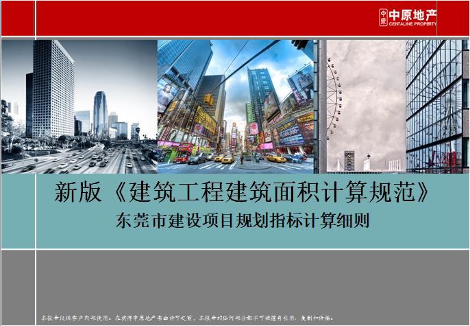 [中原地产]东莞市建设项目规划指标计算细则