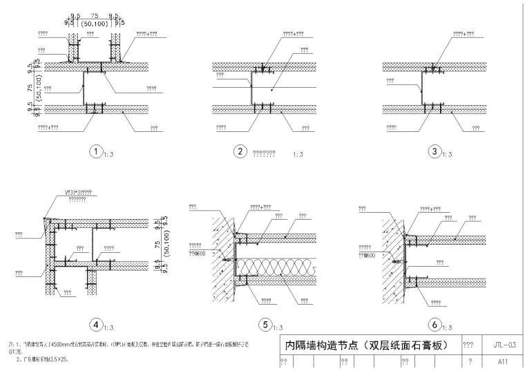 [金螳螂]轻钢龙骨纸面石膏板隔墙设计施工图收口节点深化-内隔墙构造节点(双层纸面石膏板)