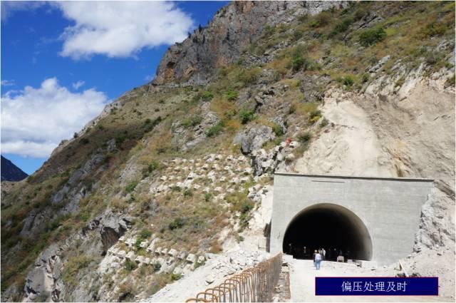 隧道工程安全质量控制要点总结_87
