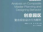 创意园区复合规划设计行为解析 张合军