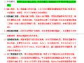 【成都】保利石象湖四期(2号地块)招标文件(共26页,约3.6万㎡