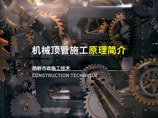 顶管施工方法及技术措施