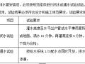 医药产业化基地开发项目建筑设备安装工程施工组织设计(方案)