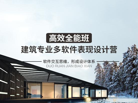 出图季|建筑专业多软件表现设计营——高效全能班