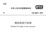 GB50017-2017钢结构设计标准