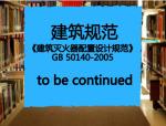 免费下载《建筑灭火器配置设计规范》GB50140-2005PDF版