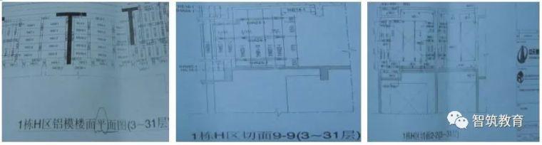 装配式铝模板施工工法