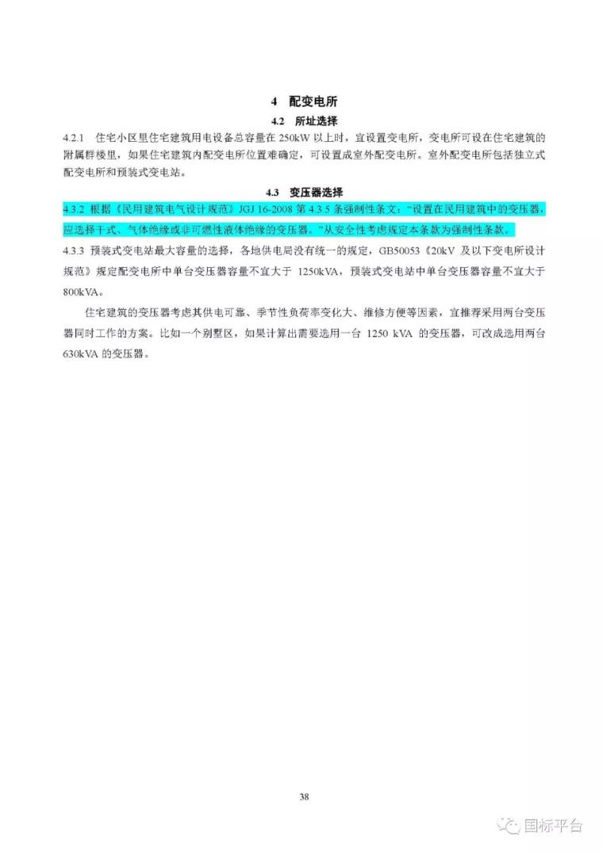 行业标准|《住宅建筑电气设计规范》公开征求意见_39