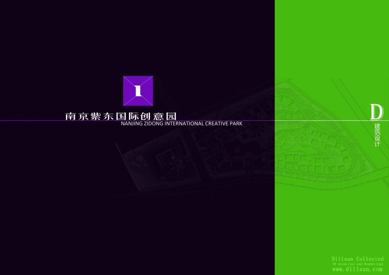 南京紫东创意园建筑设计方案