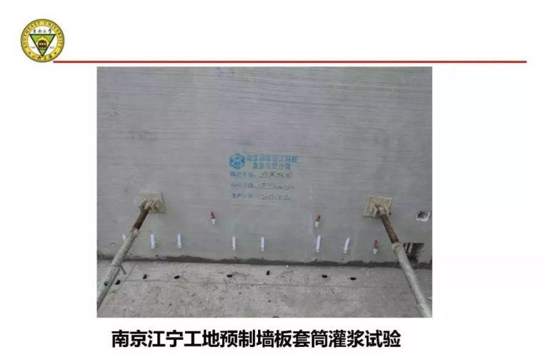 郭正兴:装配式砼建筑现场连接质量控制技术研究_16