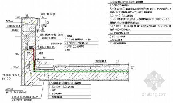 建筑工程屋面及地下室顶板细部节点做法