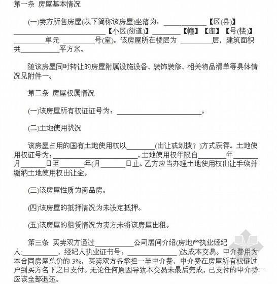 二手房屋买卖合同(7页)