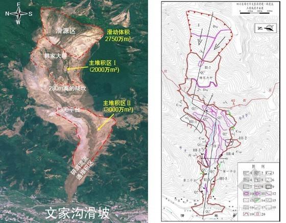 四川省8.13特大泥石流灾害成因、特点与总结