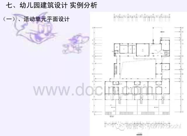 幼儿园建筑设计研究_37