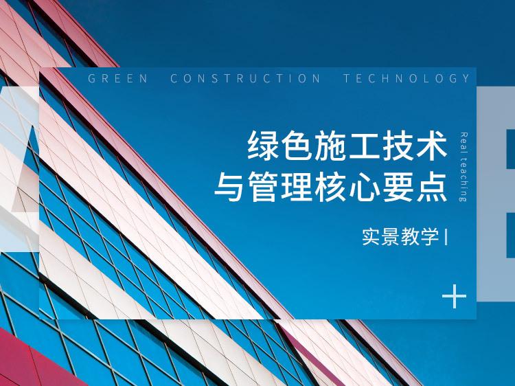 绿色施工技术与管理核心要点(实景教学)