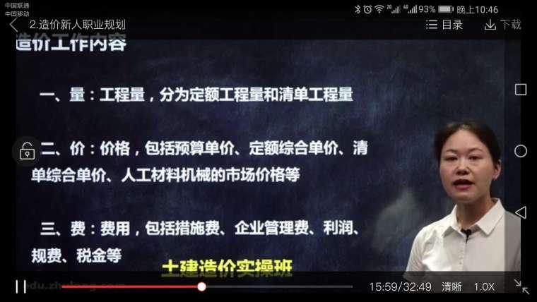 土建造价实操班18-25班13号学员郑敏—三个月学习记录帖