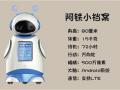 """杭州社会福利中心来了""""新保姆""""实现智能养老新模式"""