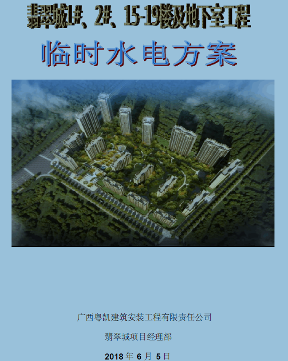 翡翠城临时水电施工方案