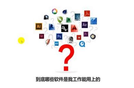 哪些软件是我工作能用上的?_1