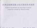 回弹法检测混凝土抗压强度技术规程JGJT23-2011