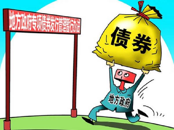 """财政部、交通部发文:中国首推地方政府""""收费公路专项债券"""""""